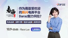 作为南亚受欢迎的新兴电商平台,Daraz魅力何在?