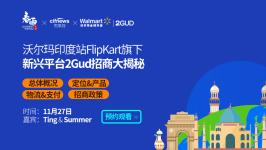 沃爾瑪印度站FlipKart旗下新興平臺2Gud招商大揭秘