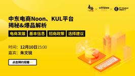 中东电商Noon、KUL平台揭秘&爆品解析