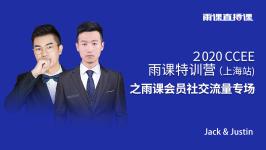 雨课会员社交流量专场|2020CCEE雨课特训营(上海站)
