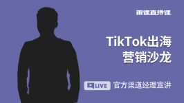 TikTok出海营销沙龙 官方渠道经理&雨果优化师携手讲解TikTok广告投放
