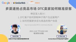 多渠道搶占競品市場 DTC賣家如何精準獲客