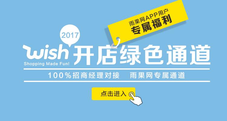 雨果网APP第二波福利:wish2017开店绿色通道,招商经理全程对接!