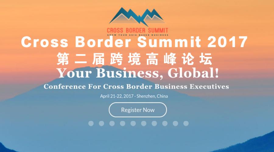 CBS2017第二届跨境高峰论坛:直击新国际局势下的跨境电商