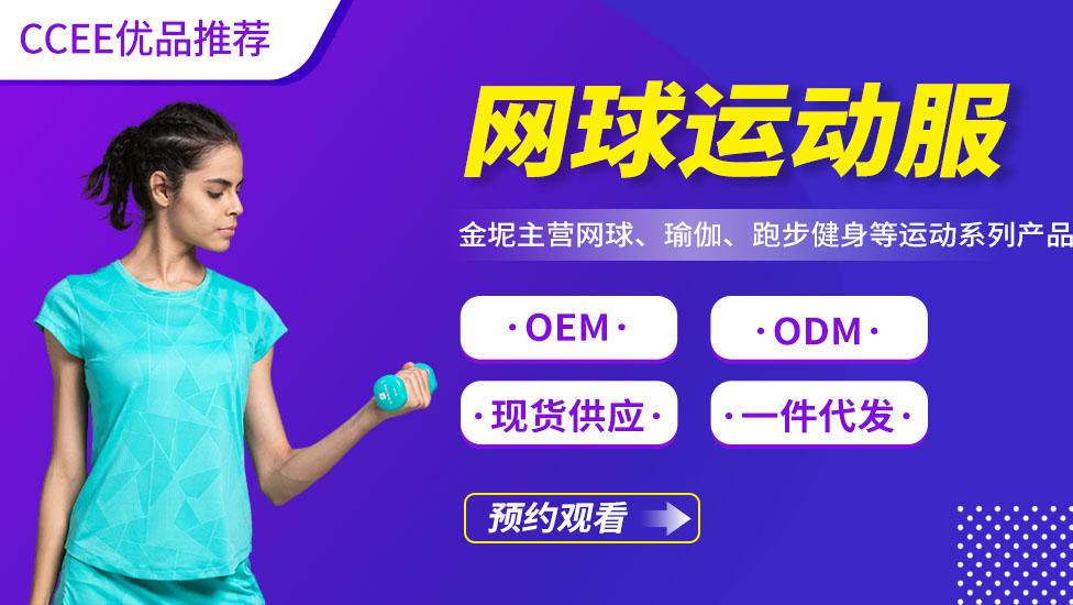 網球運動服—《CCEE優品直播》