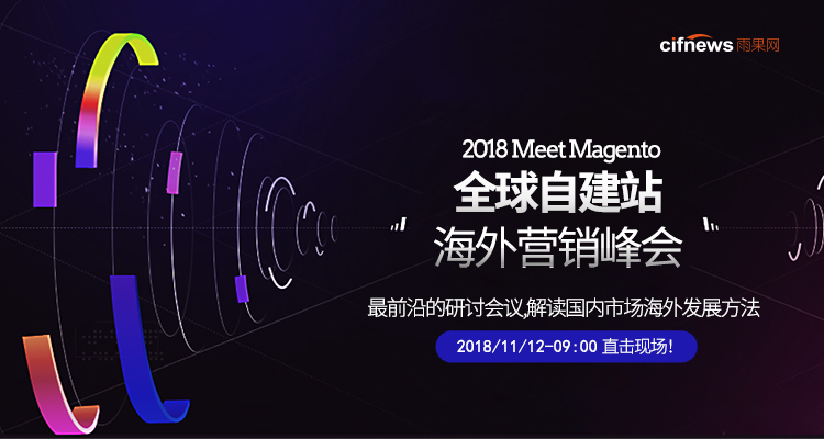 2018 Meet Magento 全球自建站海外营销峰会