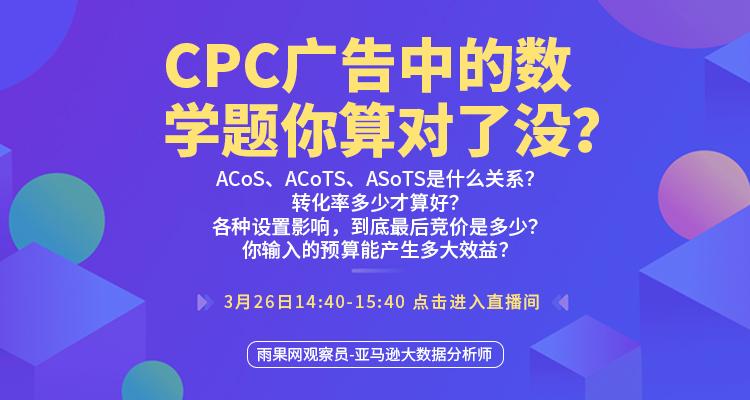 CPC廣告中的數學題你算對了沒?