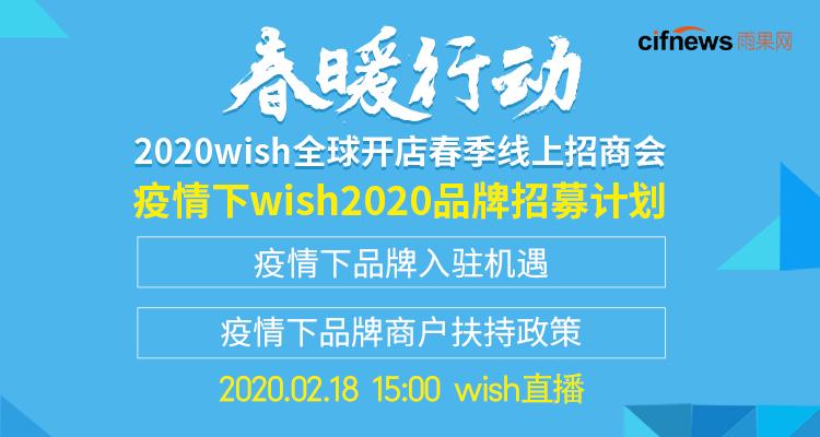 Wish官方:2020品牌商户扶持政策及招募计划(无回放)