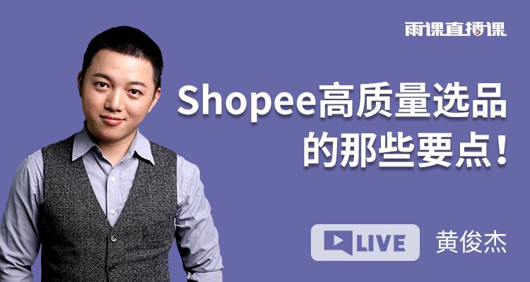 Shopee高质量选品的那些要点!