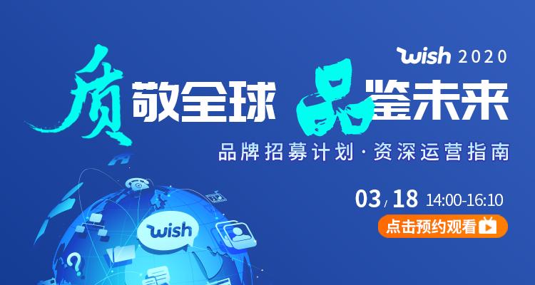 """Wish2020""""質""""敬全球 ,""""品""""鑒未來 -品牌招募計劃,資深運營指南(無回放)"""