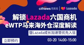 Lazada官方:解鎖LAZADA六國商機,eWTP馬來海外倉深度解讀