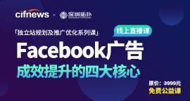 獨立站系列課6:Facebook廣告成效提升的四大核心