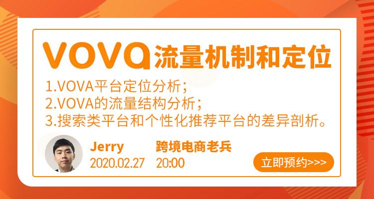 VOVA:平臺定位分析&流量機制解讀