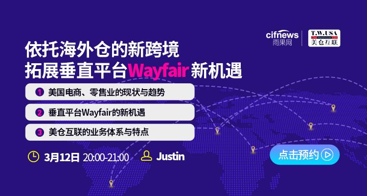 依托海外倉的新跨境,拓展垂直平臺Wayfair新機遇