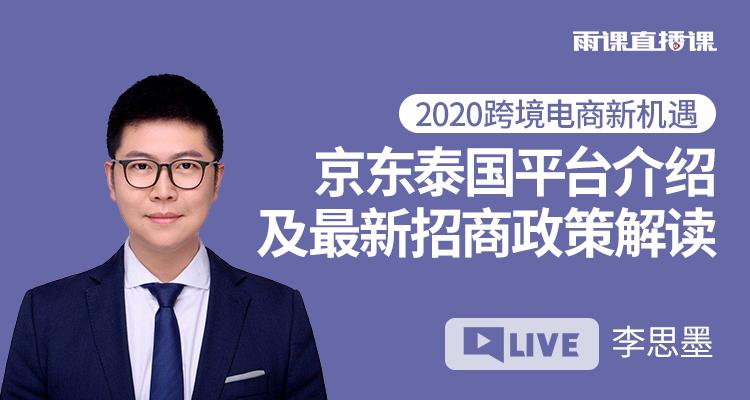 2020跨境電商新機遇--京東泰國平臺介紹及最新招商政策解讀