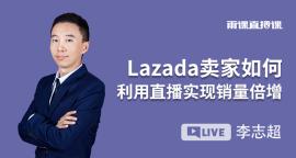 Lazada賣家如何利用直播實現銷量倍增