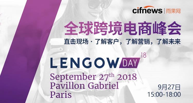直击现场 · 全球跨境电商峰会 LENGOW DAY