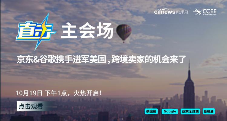 2018CCEE(深圳)主会场 · 京东&谷歌携手进军美国,跨境卖家的机会来了>>>