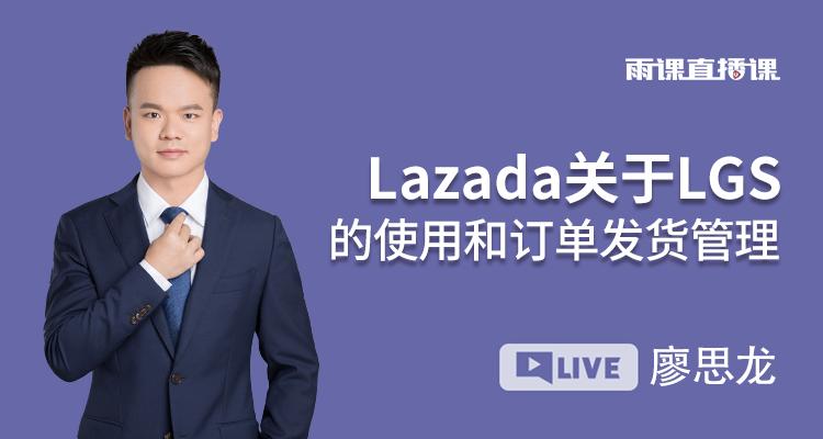 Lazada關于LGS的使用和訂單發貨管理
