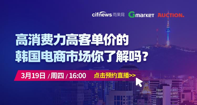 2020年韓國Gmarket&Auction平臺線上招商專場!