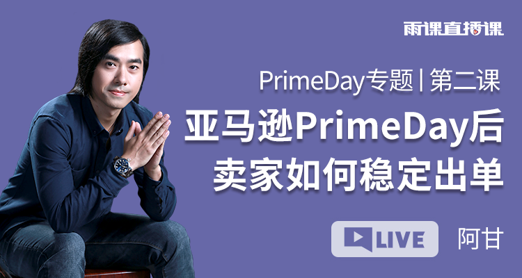 PrimeDay专题丨第二课 亚马逊PrimeDay后 卖家如何稳定出单