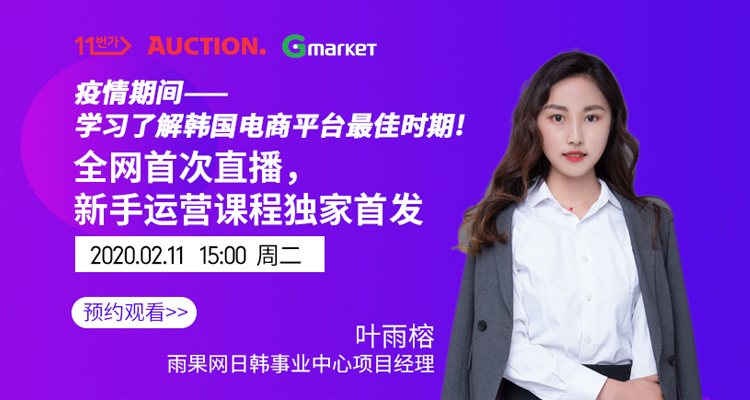 韓國11街、Gmarket&Auction:平臺政策及入駐資質要求分析