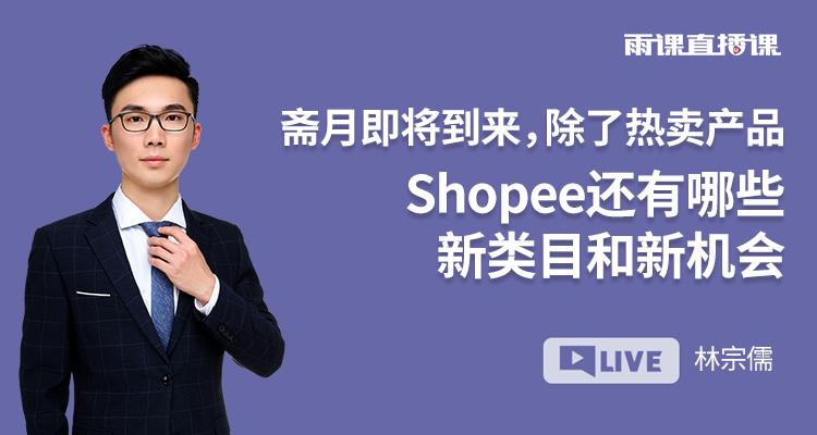 齋月即將到來,除了熱賣產品,Shopee還有哪些新類目和新機會?