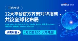 【開店專場】12大平臺官方齊聚對華招商,共議全球化布局