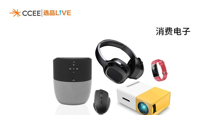 【杭州站】广州天追电子科技有限公司