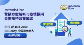 Mercado Libre官方:站內營銷資源分享與品牌旗艦店解析