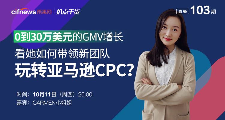 0到30万美元GMV增长!如何带领新团队玩转亚马逊CPC?