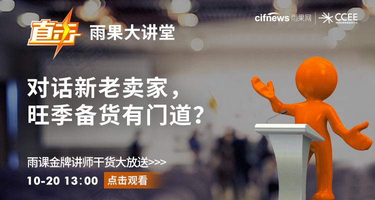 2018CCEE(深圳)主会场 · 对话新老卖家,旺季备货有门道?