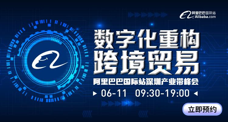 【數字化重構跨境貿易】阿里巴巴國際站深圳產業帶峰會