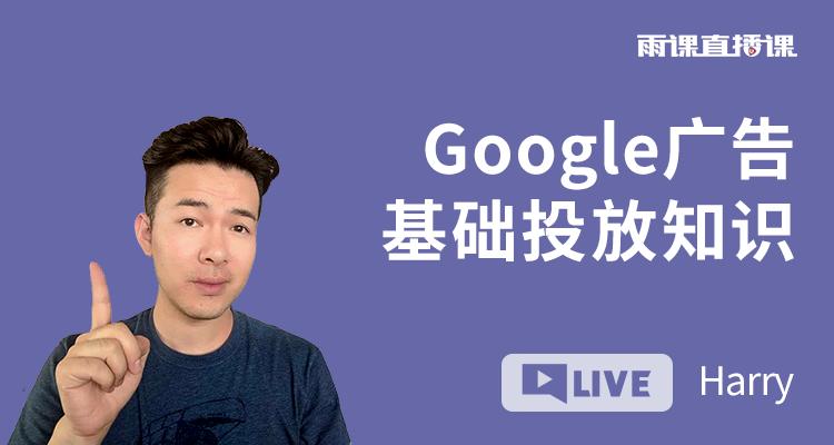 Google廣告基礎投放知識