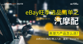 eBay旺季选品清单之汽摩配,高潜力产品怎么选?