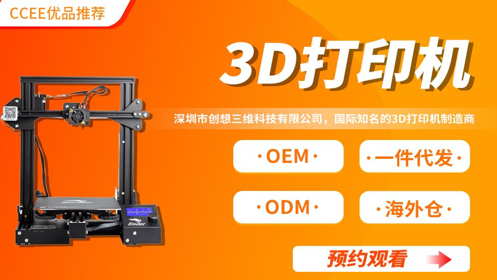 CCEE優品直播——3D打印機