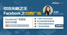"""跨境轉""""姓""""第四期:引流拓新之王-Facebook之付費廣告"""