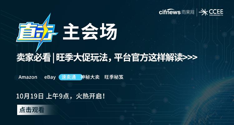 2018CCEE(深圳)主会场 · 旺季大促玩法,平台官方这样解读>>>