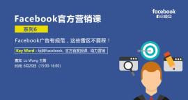 Facebook广告有规范,这些雷区不要踩!