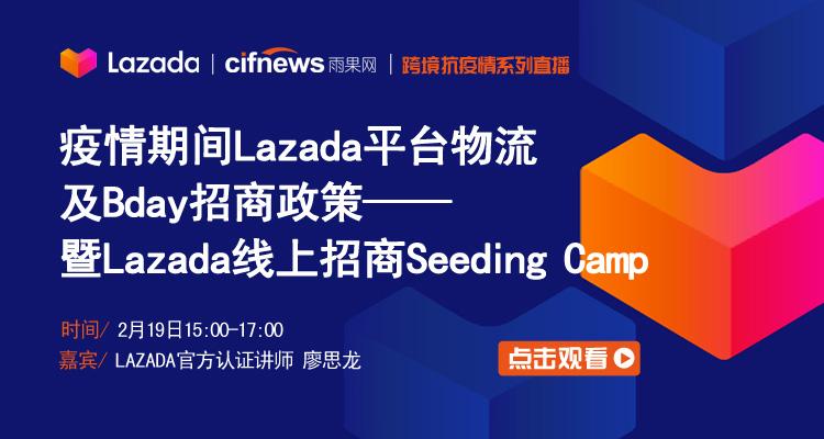 Lazada官方:最新招商政策及如何籌備三月大促