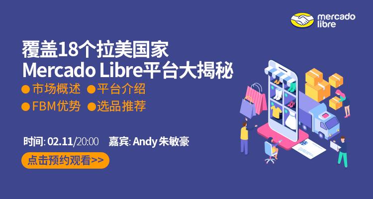 Mercado Libre官方:熱銷品類推薦,FBM海外倉介紹