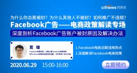 為什么你總是被封?Facebook廣告——電商政策解讀專場