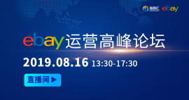 2019 eBay运营高峰论坛(无回放)
