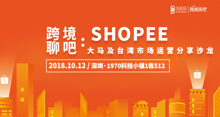 Shopee大马及台湾市场运营秘籍