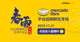 拉美电商巨头Mercado Libre 平台招商政策大揭秘