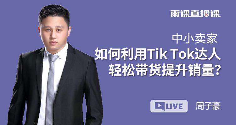 中小卖家若何应用Tik Tok达人轻松带货提升销量?