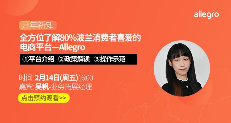 Allegro官方:平臺操作講解及回款、物流/倉儲介紹