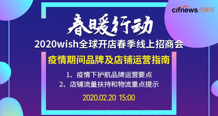 Wish官方:疫情期间品牌及店铺运营指南 (无回放)