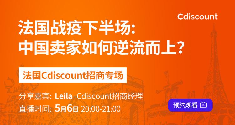 【Cdiscount招商專場 】法國戰疫下半場: 中國賣家如何逆流而上?
