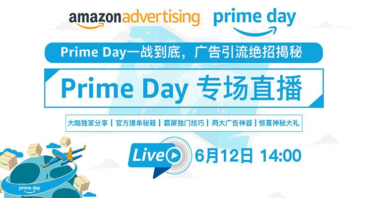 Prime Day 如何引爆流量?大卖&官方分享新老品霸屏技巧